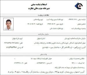 استعلام جواز کسب-اتاق اصناف ایران
