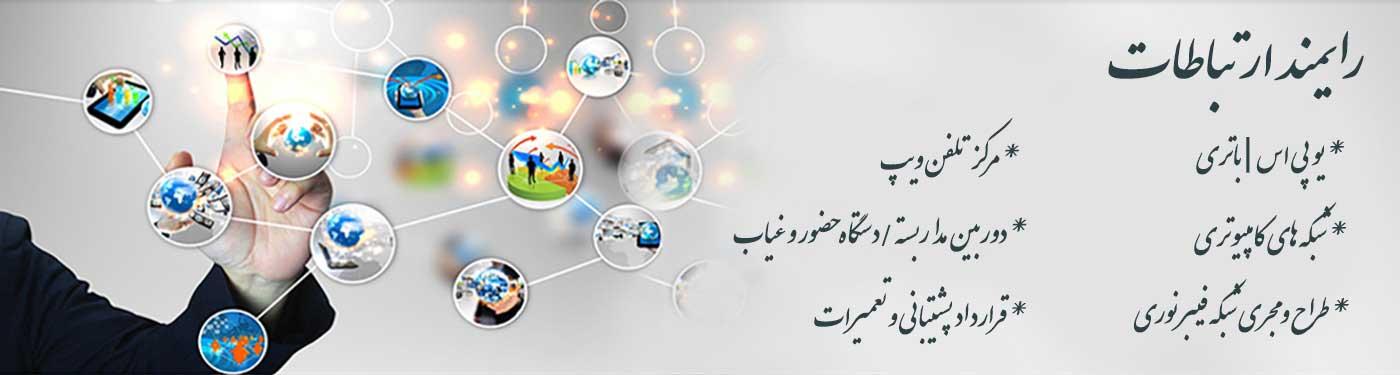 خدمات رایمند ارتباطات