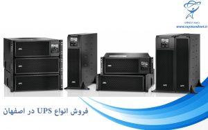 فروش انواع UPS اصفهان